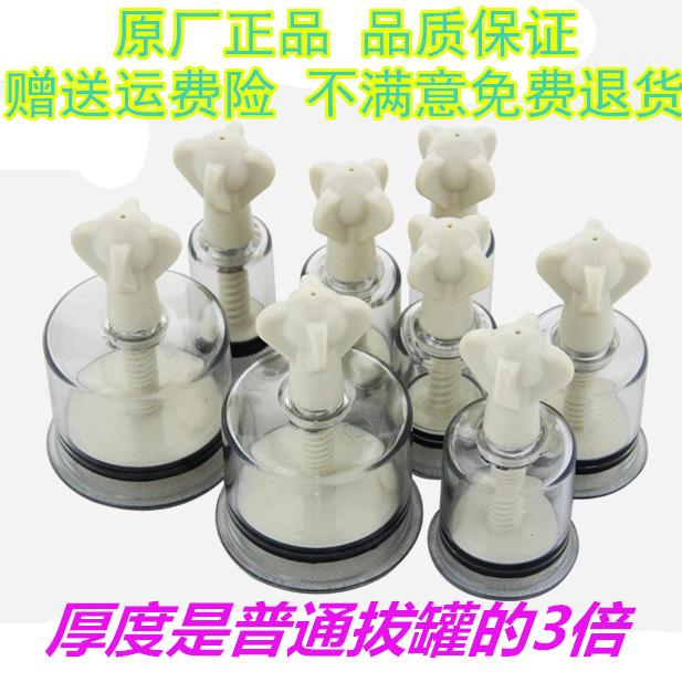 Kangci hand screwing type vacuum cupping 8 canned household pumping gas drawing thickening therapy cupping explosion-proof bag mail