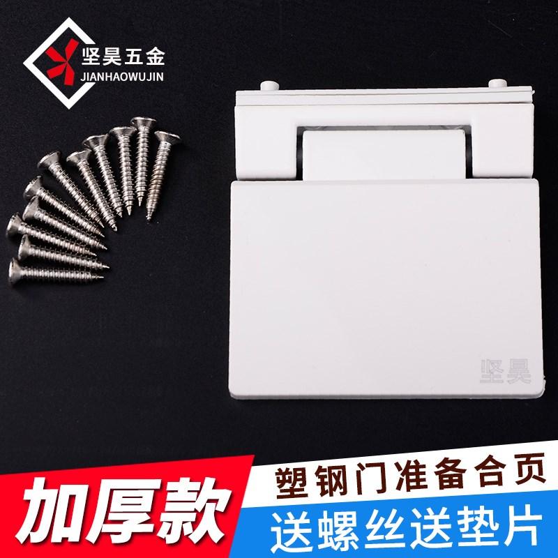 Kunststoff - scharnier - standard ein Fenster und türen scharnier Tür und Fenster - fünf - Tür