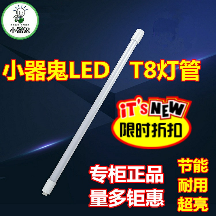 Stingy LED lamp integrated T8 18 watt energy-saving glass strip lights 1.2 meters high brightness LED fluorescent lamp