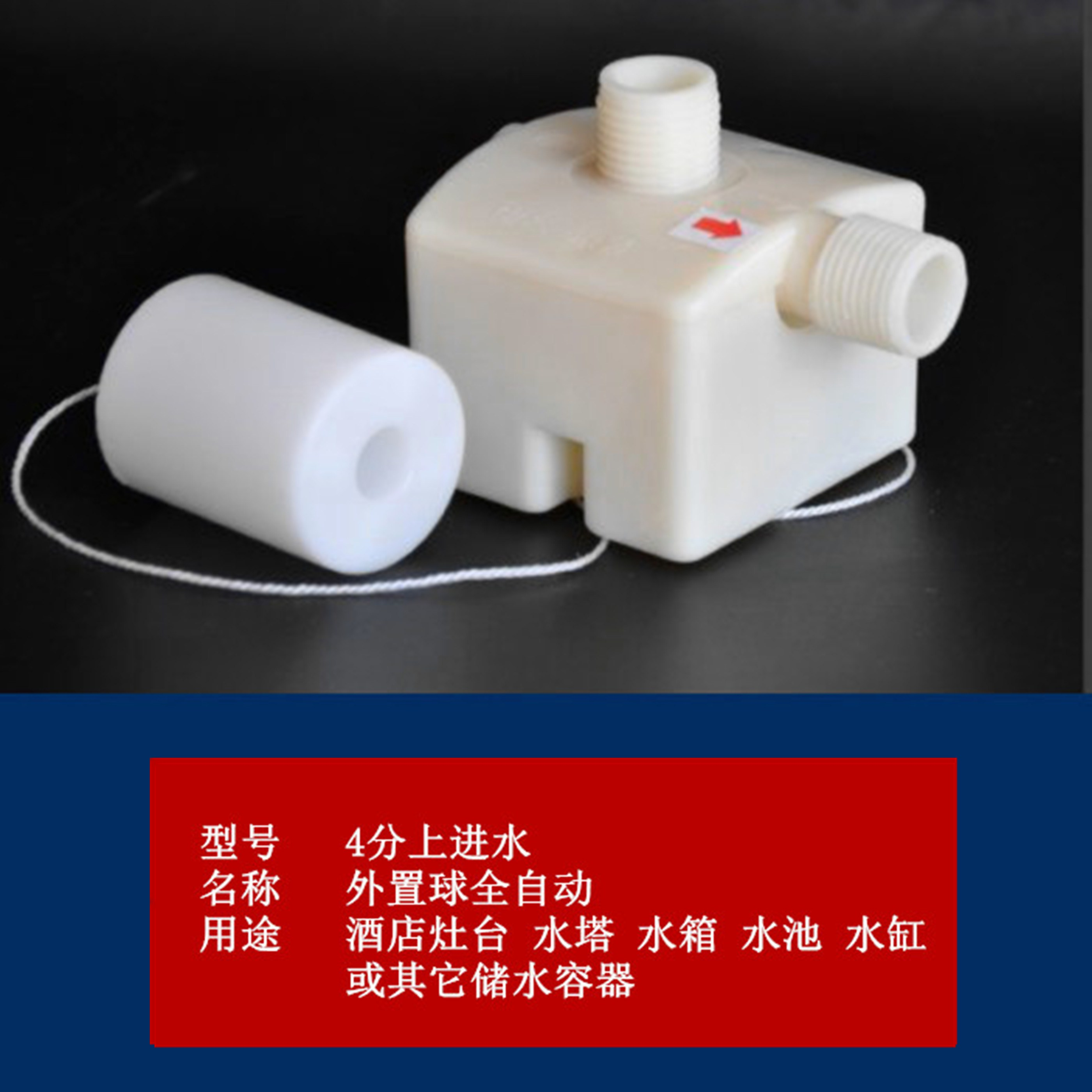 6 point full automatic water level control valve, water tower, water tank float valve, two generation stainless steel plastic valve level switch