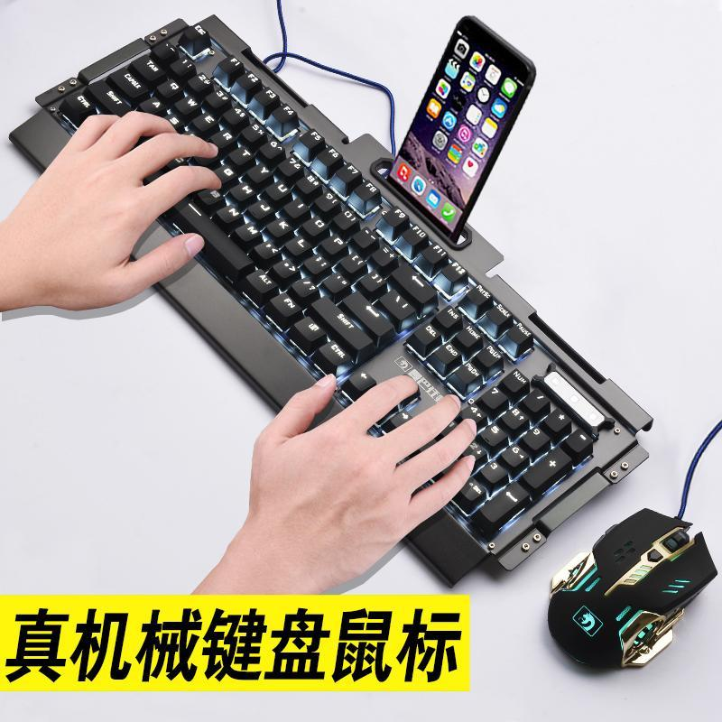 True mechanical keyboard and mouse game mouse Wrangler mouse Xu and Kathleen Miss peripherals shop