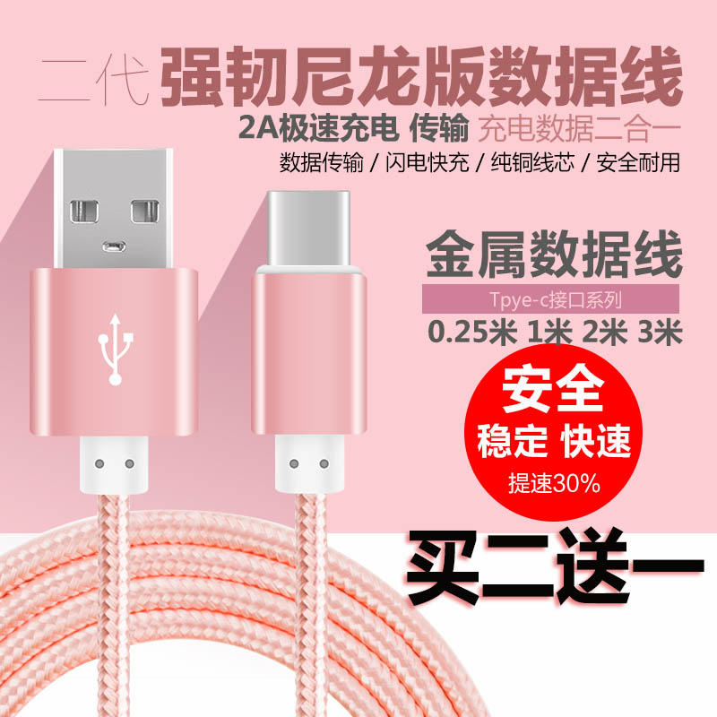 Suitable for fast straight Jin M5PlusS6S8 widening universal charger, Type-c data line