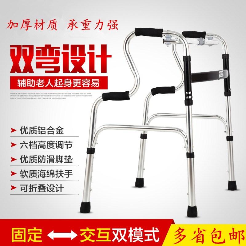 rostfritt stål och aluminium - äldre walker walker fot med fyra hörn viker kryckor booster armstöd