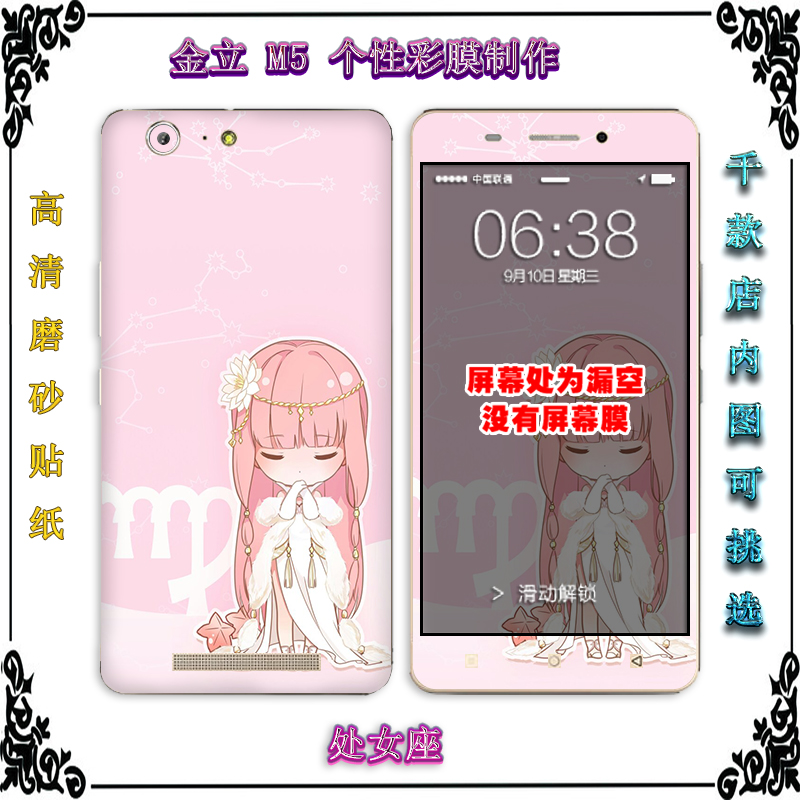 Customized mobile phone cartoon stickers Jin M5 color paste body color film color film and protective film back cover