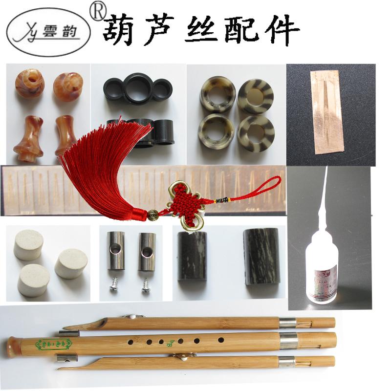 [] hulusi accesorios hulusi boca oreja Reed doblado con base de ciruela ciruela hebilla cubierta