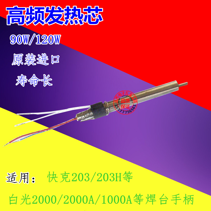 White BK2000A 90W120W crack 203H heating heating core high-frequency welding core temperature soldering iron core