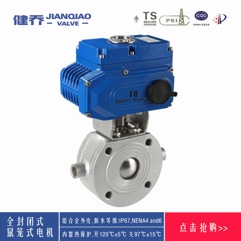 Spot BQ971F-16P stainless steel jacket insulation electric ball valve, electric clip type insulation ball valve DN32
