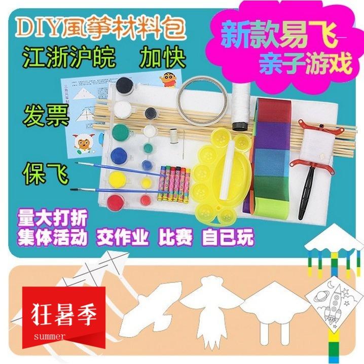 手工风筝材料包制作空白大型成人手绘绘画儿童做自制易飞填色涂鸦