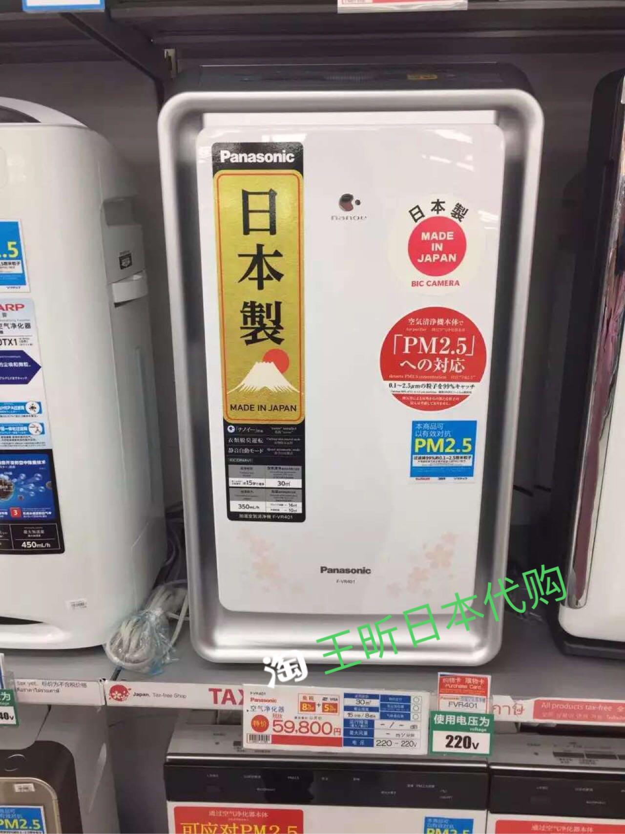 日本Panasonic Panasonic /松下ナノ加湿空気清浄器