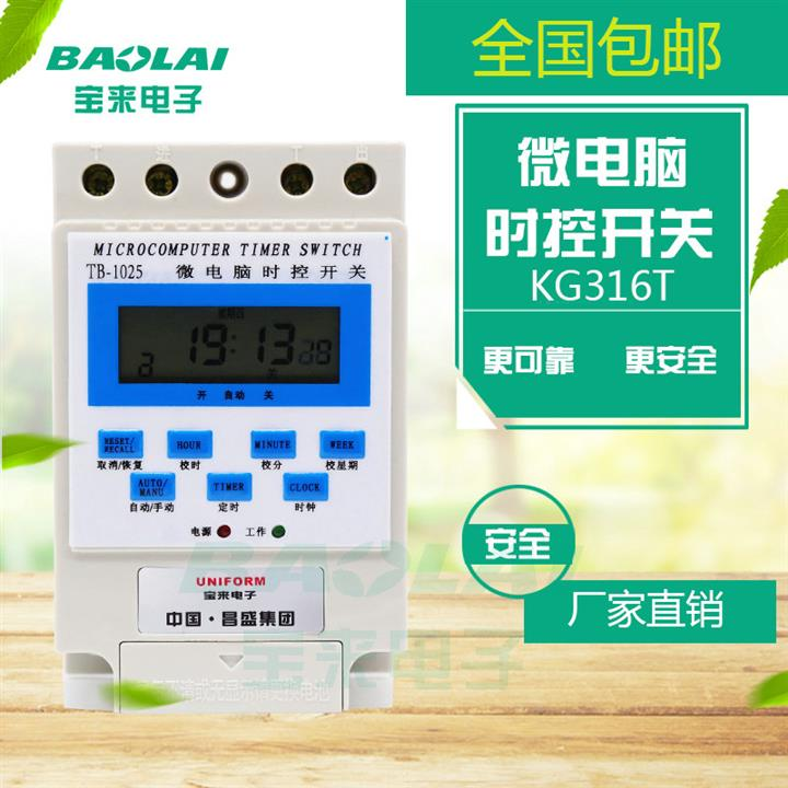 Microcomputer time control switch, KG316T street lamp timing switch, time controller, electronic timer, 220V prosperity