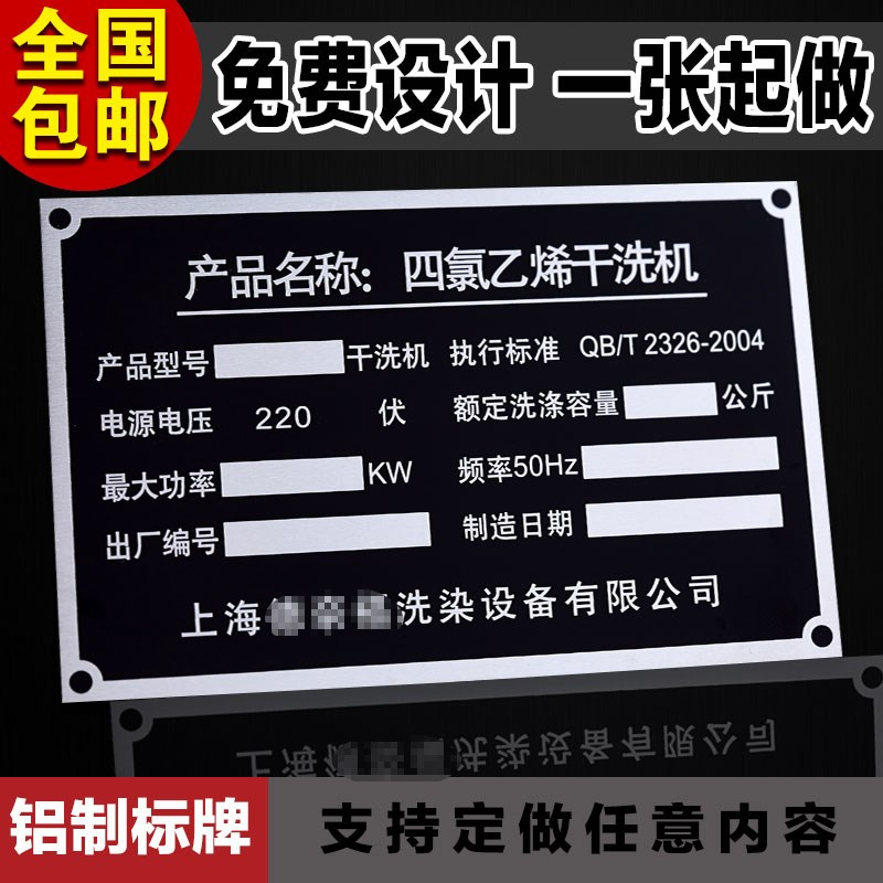Aluminum nameplate, printed ground mark, custom made aluminum plate, custom distribution box, sign, screen printing, stainless steel corrosion