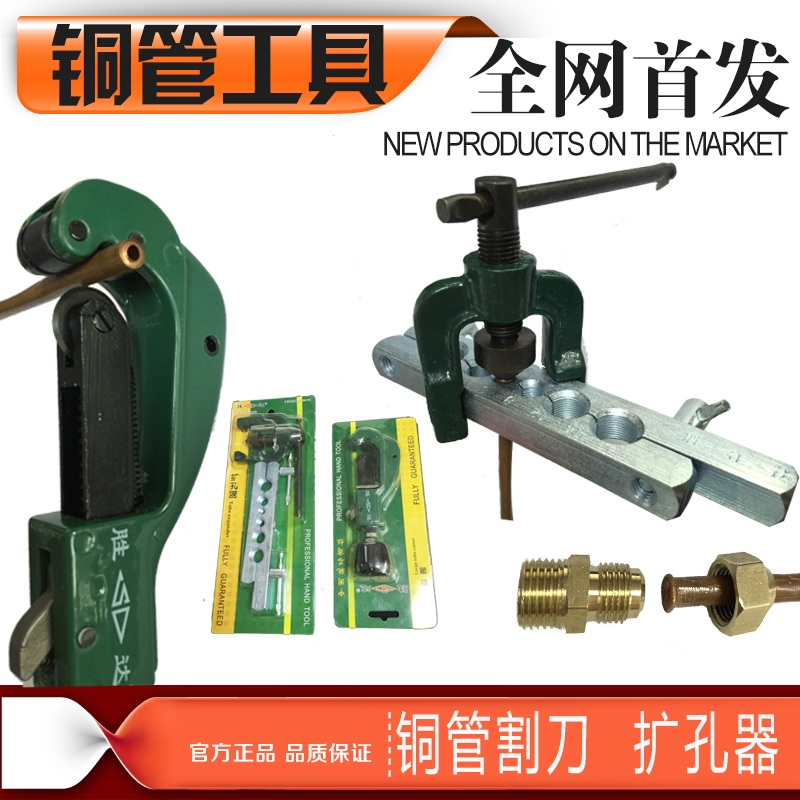 Copper tube reamer, expanding cutter, copper tube expander, air conditioner, refrigerator, inch pipe expander