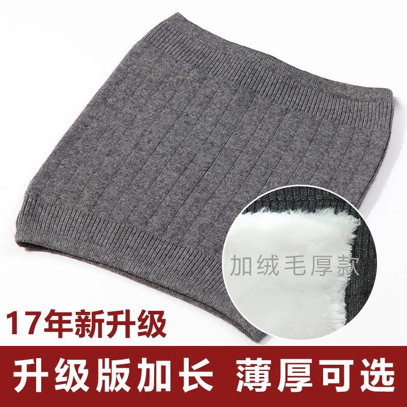 волосы защита пояса тепло зимой, г - жа мужчин поясничного диска напряжение пожилых людей защитить желудок теплый дворец талии поддержки живот