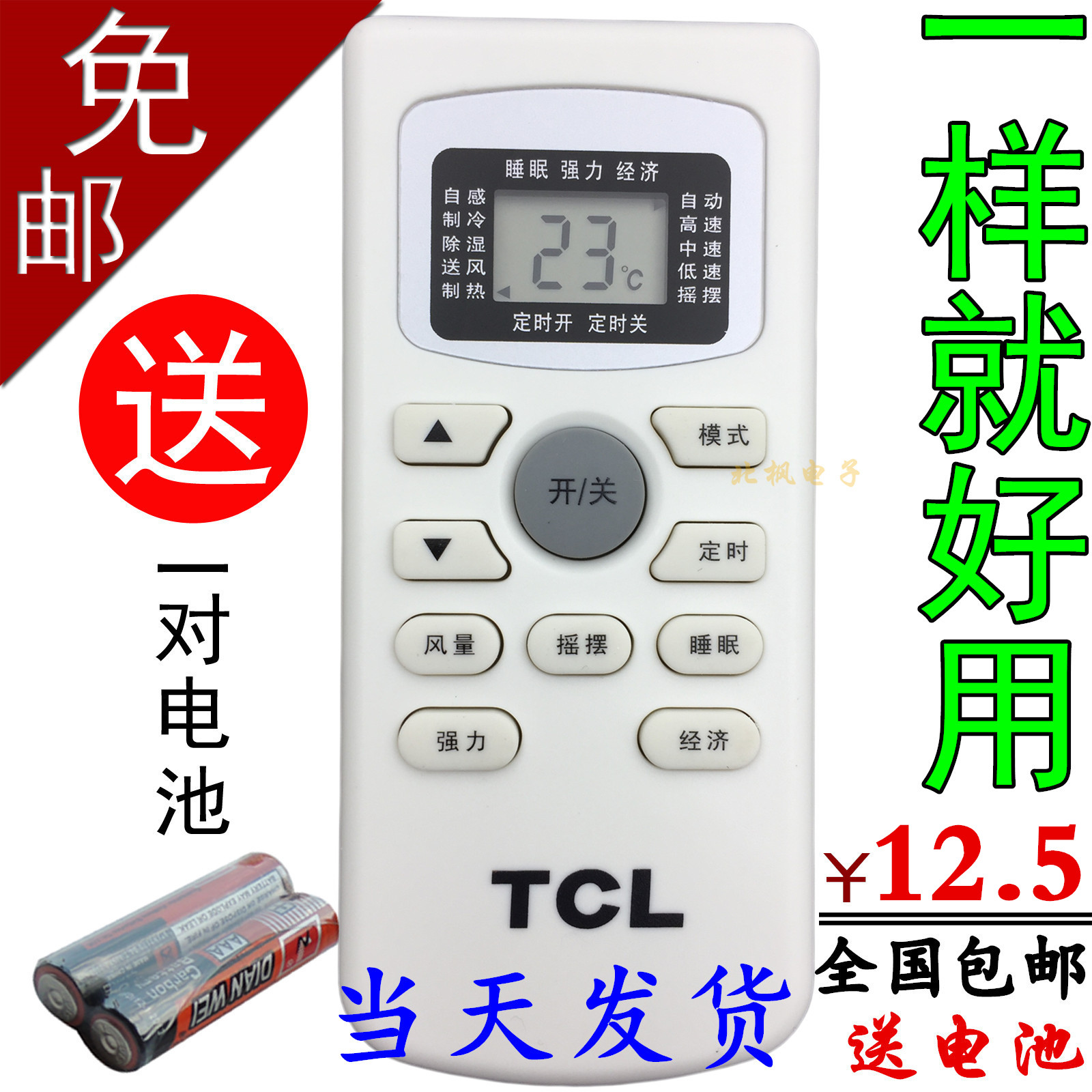 Die post TCL GYKQ-34GYKQ-03GYKQ-46GYKQ-47 warme und Kalte art klimaanlage fernbedienung
