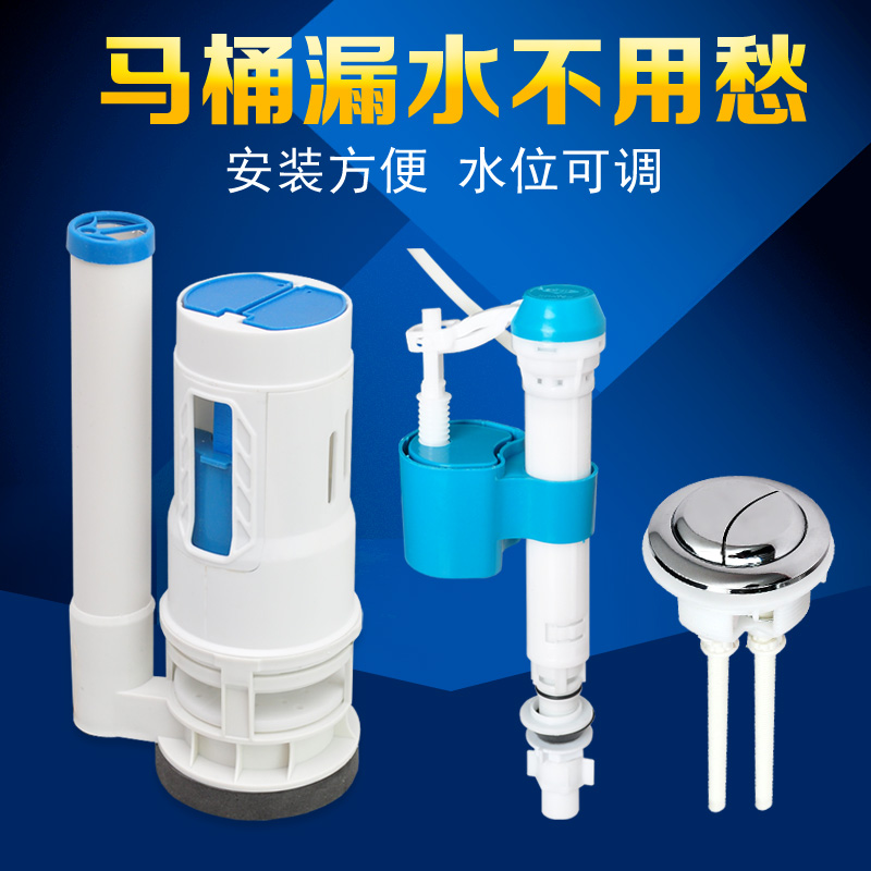 Toilet fittings, old-fashioned toilet fittings, water tank, water saving parts, conjoined toilet, double button inlet valve, drain valve