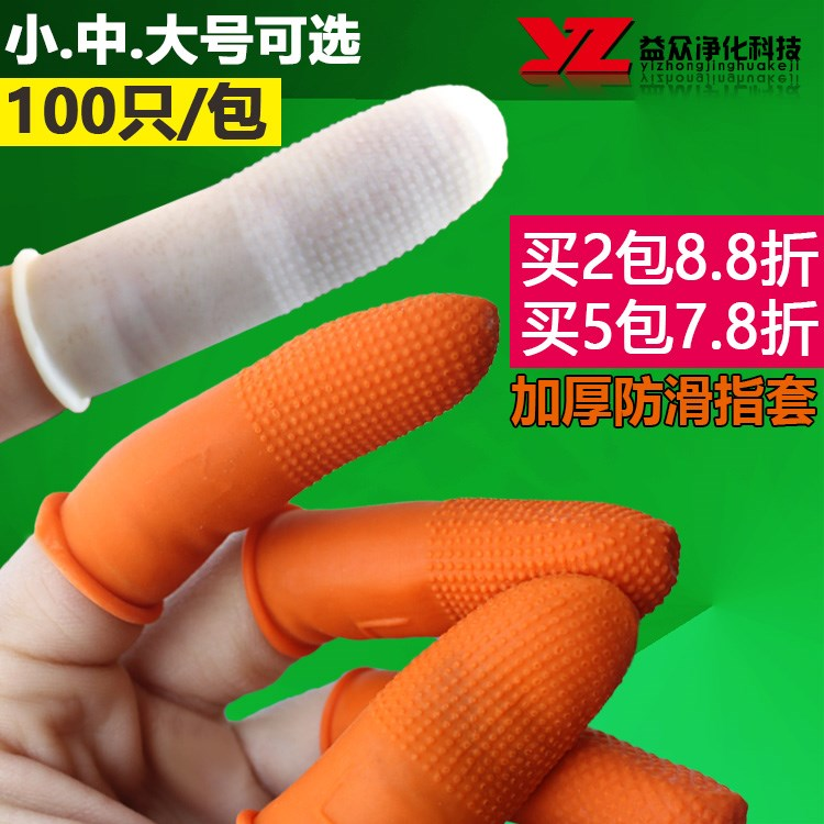 Finger cots package mail orange wear disposable latex thickening industrial rubber protective anti-static finger sets