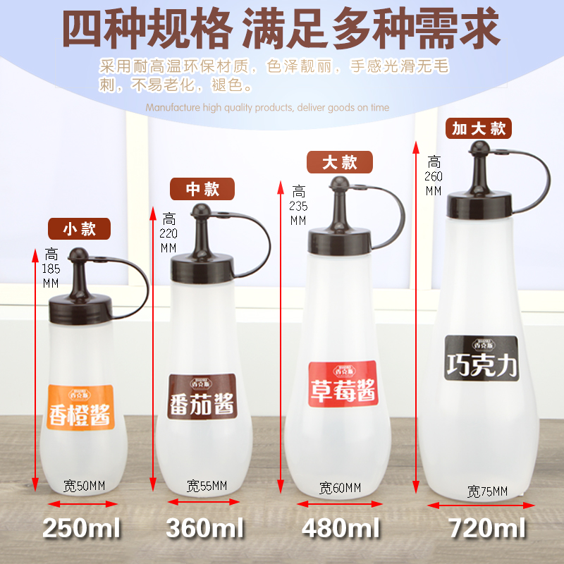 Salad sauce squeeze bottle beak big capacity seasoning bottle plastic household with hole sauce plastic bottles