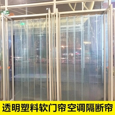 Air conditioning isolation door curtain, summer plastic transparent household partition curtain curtain insulation supermarket dustproof suction PVC