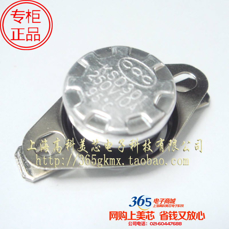 KCM normally closed switch KSD301250V10A95 core temperature of thermostat device 3 yuan /PCS