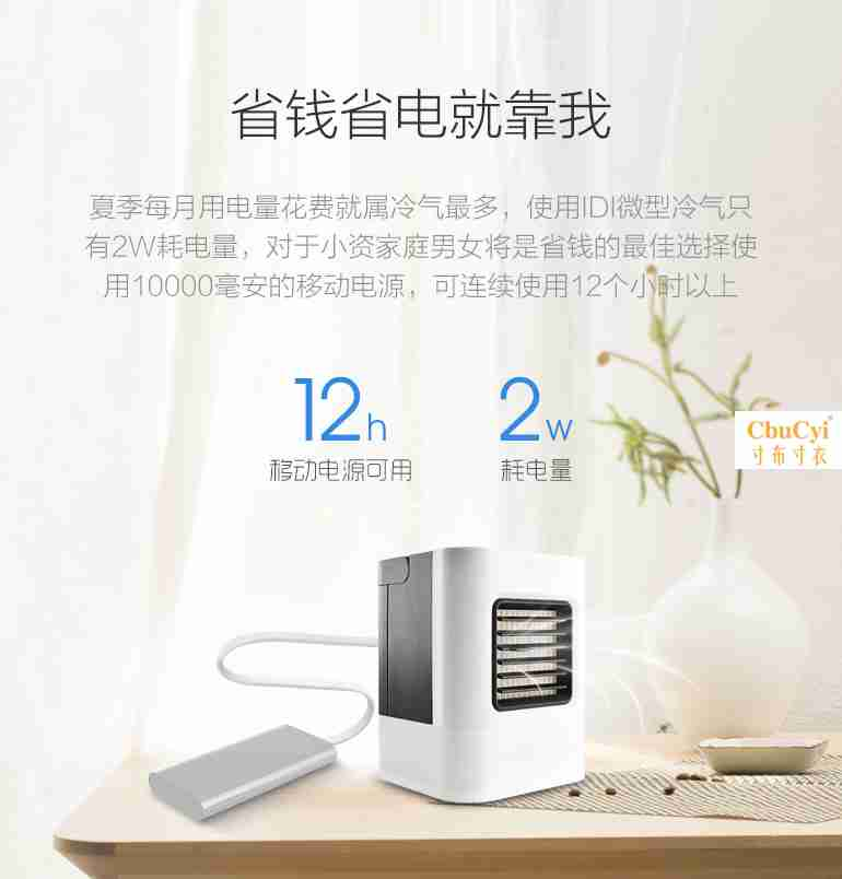 Portable mini rechargeable office fan, student dormitory, 6 inch refrigeration Mini quiet air conditioner