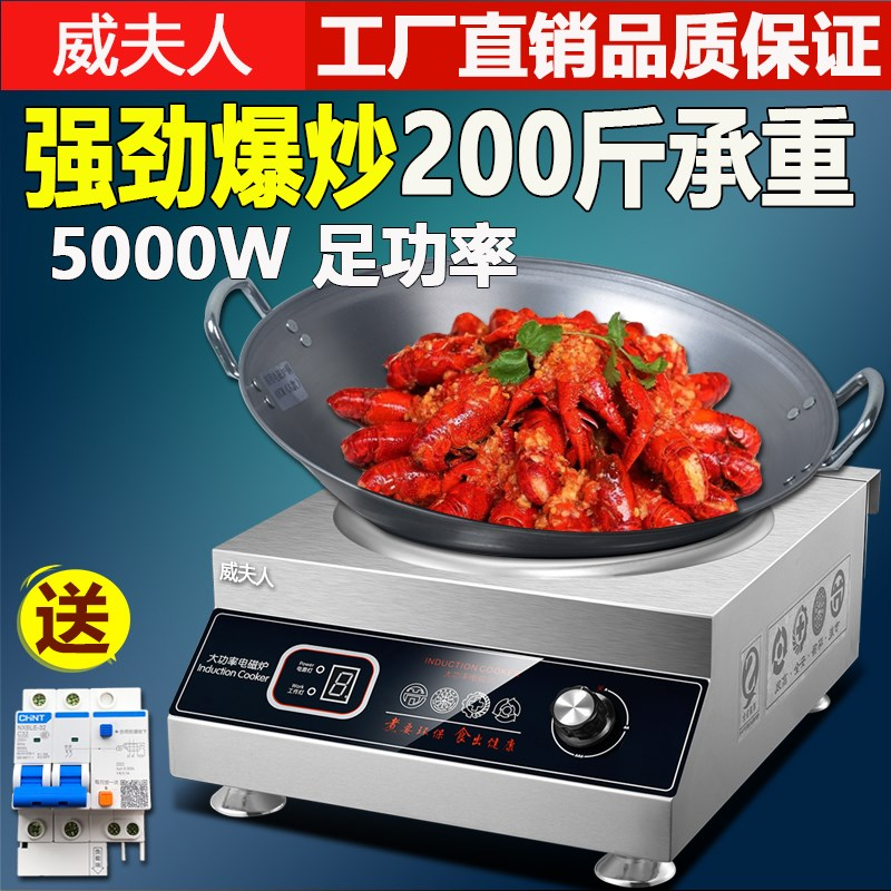 Mrs. Williams commercial electromagnetic oven 5000W concave frying furnace for high power electromagnetic oven 5000W 5KW concave electromagnetic oven