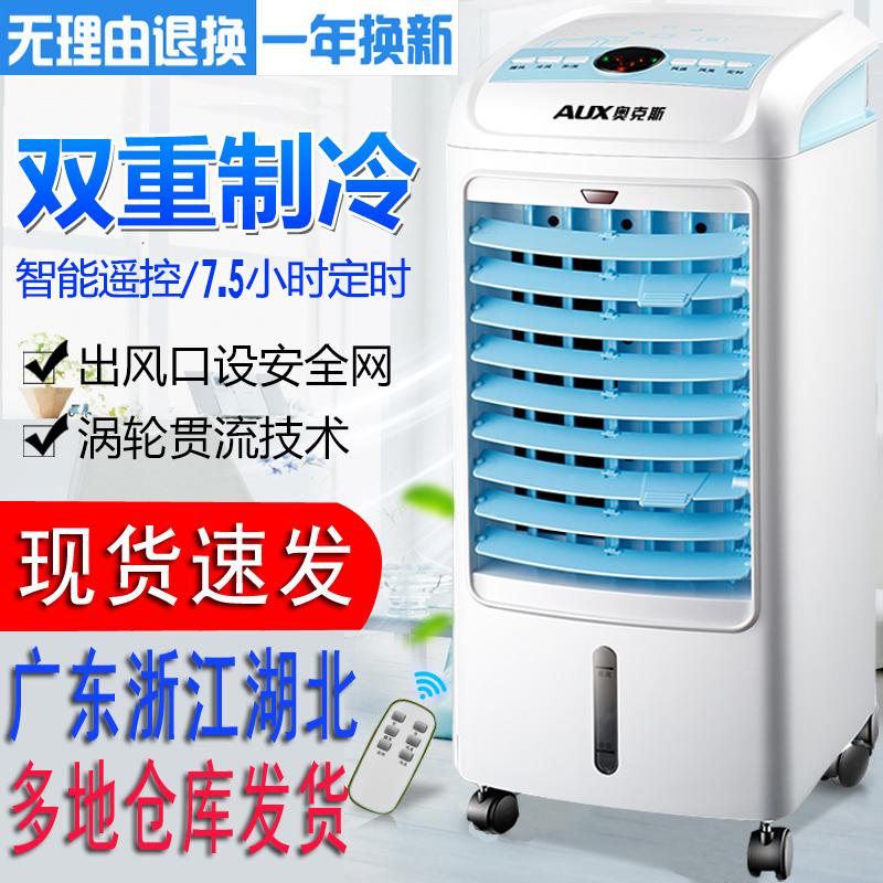 Ventilateur de climatiseur mobile home salon industriel de refroidisseur d'air froid refroidi par de l'eau de réfrigération de type télécommande muet de ventilateur de refroidissement