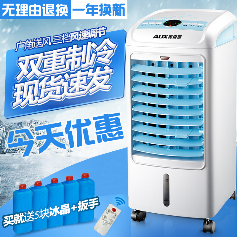 Commercial home cooler cooling fan cooling fan cooling air-conditioning fan industry mobile Internet
