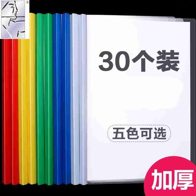 вертикальный договор утолщение одной страницы книги клип бизнес папки ретро товаров A4 архивов пластиковые петли