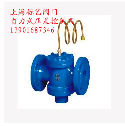 Shanghai standard -ZYC-16 type self operated differential pressure control valve DN40/DN50/DN100/DN150/DN200