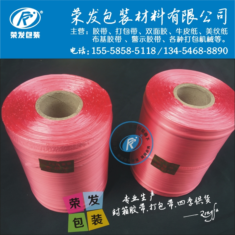 PE automatically end with the carton packing machine rope strapping rope red packaging plastic rope 28#