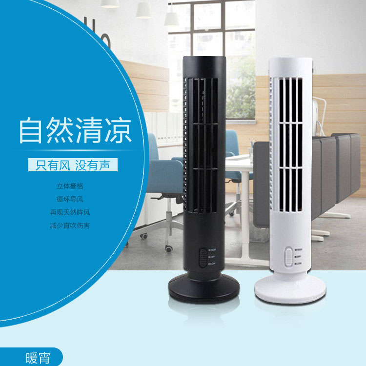 Small electric fan tower wind cool bed portable mini office air conditioning no leaf fan