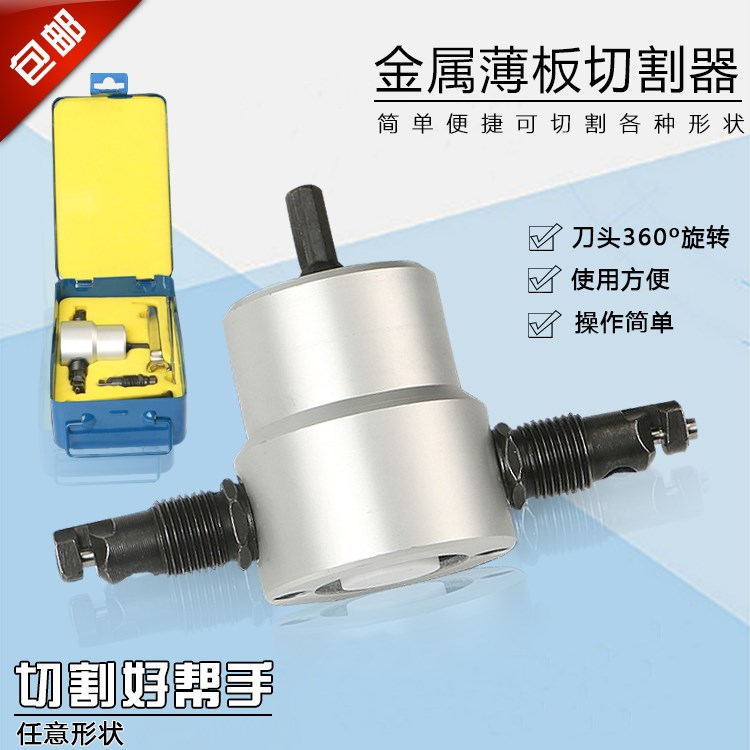 Double sheet metal cutter curve hole punching metal cutting drill electric iron modified sound