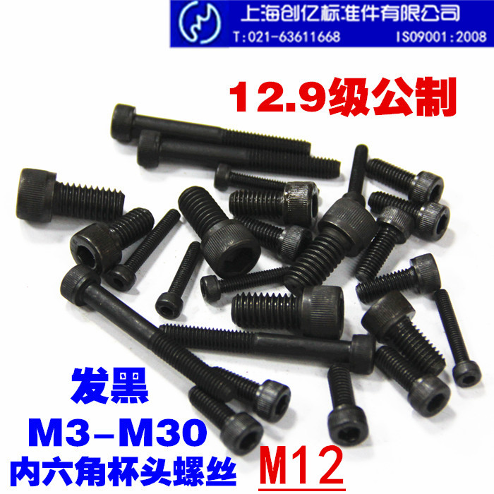 Special black /12.9 grade six angle cup head screw /DIN912 cylindrical head screw M12*16--130