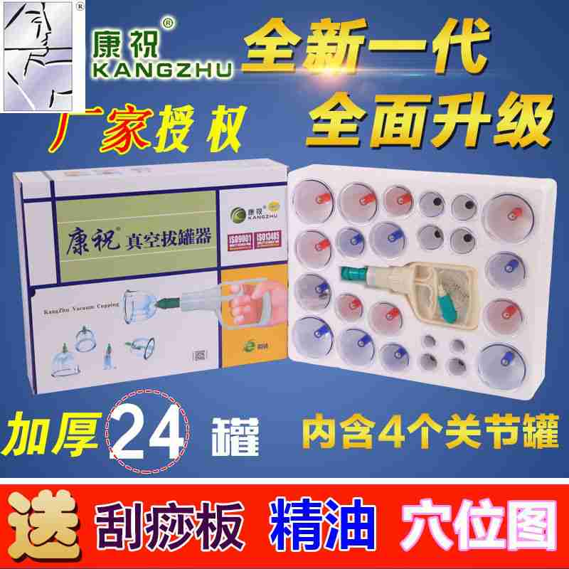 Guan genuine fire cupping vacuum 24 cans of household pumping type negative pressure cupping therapy thickened gas drawing