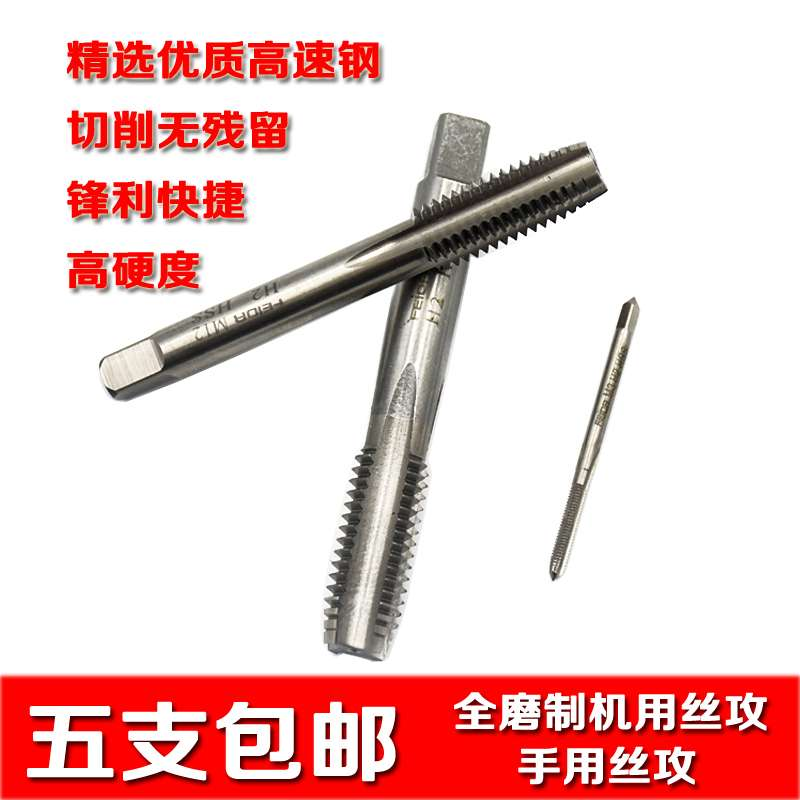Manual hand grinding high speed steel wire cone tap tapping hand spiral groove thread tapping M3-20