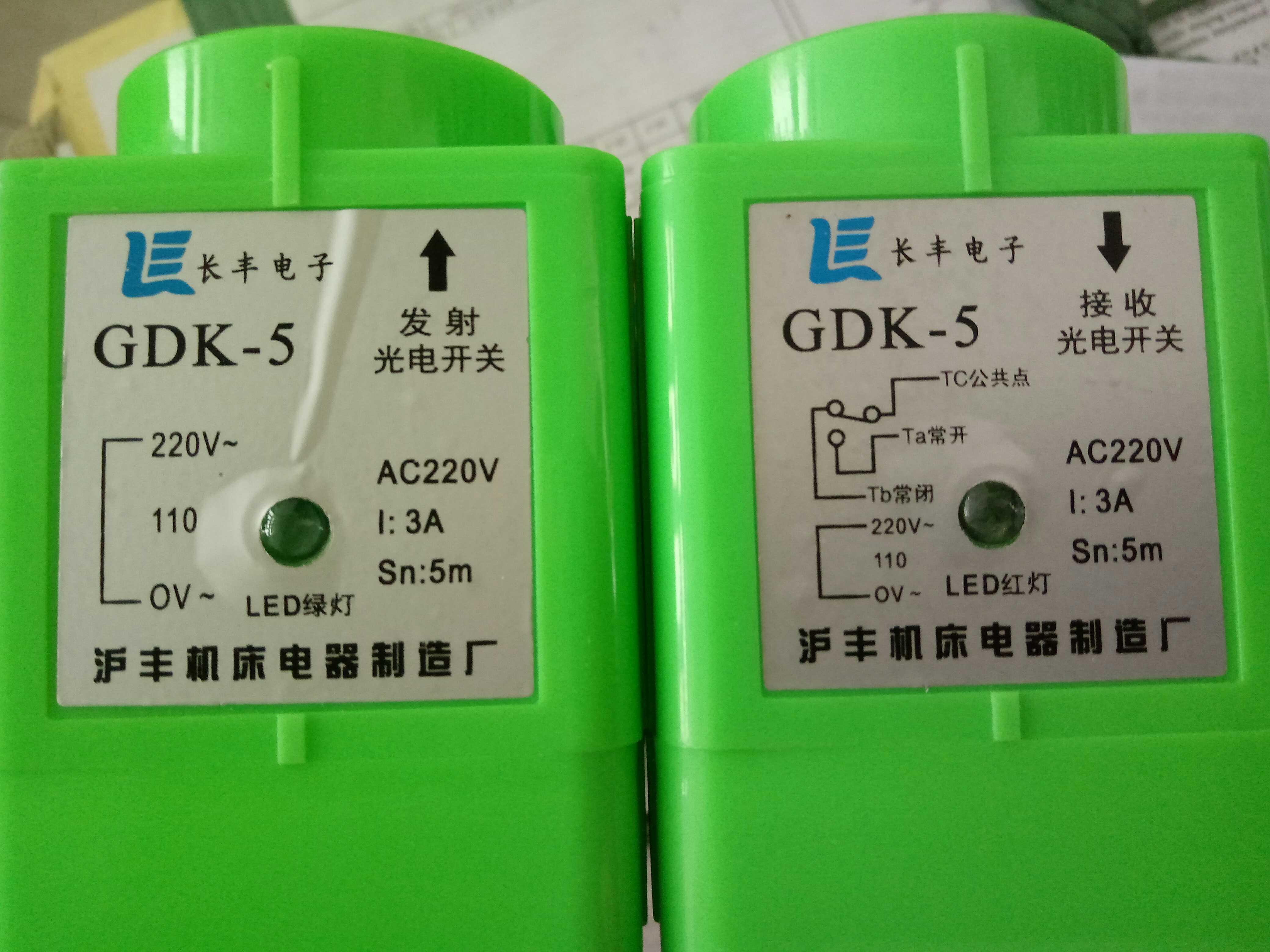 العلامة التجارية الجديدة الأصلي تشانغفنع GDK-5 الالكترونية على انبعاث الأشعة تحت الحمراء التبديل الاستشعار الكهروضوئية التبديل