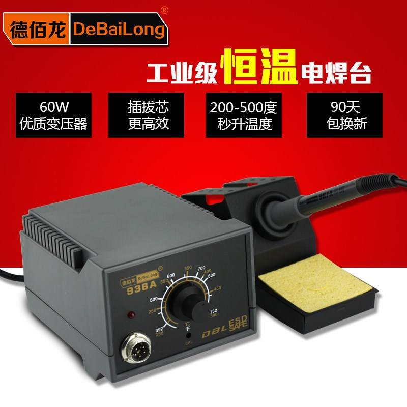 Upgraded DBL936A anti-static welding platform, adjustable thermostatic electric iron, imported 1321 core metal frame maintenance