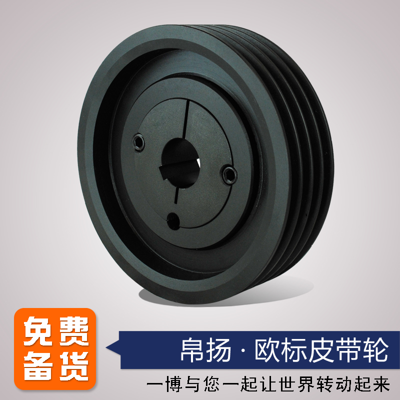 Bo Yang European standard V type belt pulley 4 groove taper sleeve SPC300-04 3535 cast iron reducer centrifugal fan