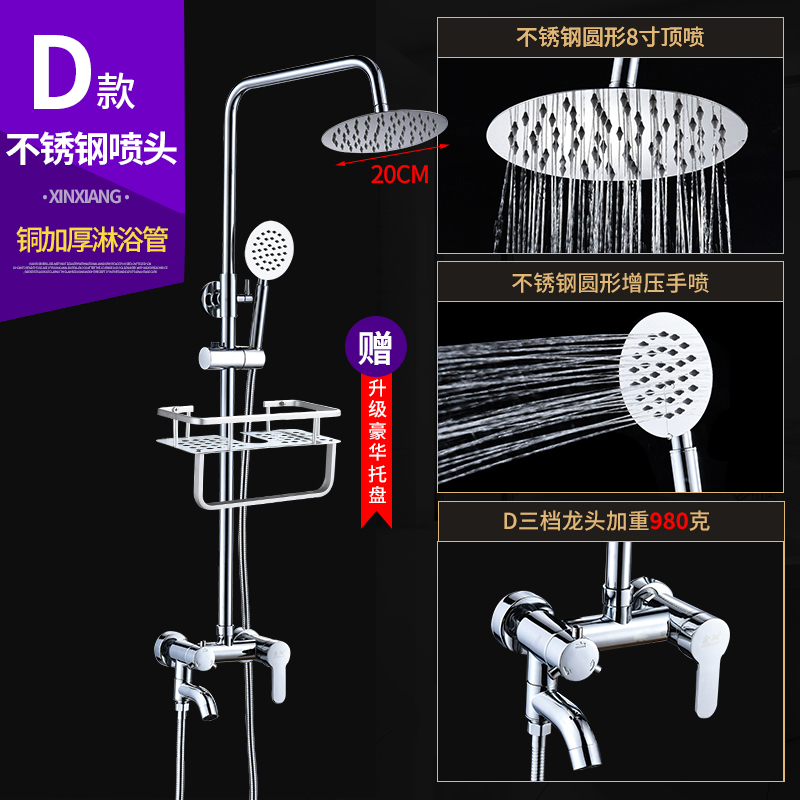 Full bathroom shower faucet copper sheathed with lifting bathroom with the shower nozzle water mixing valve