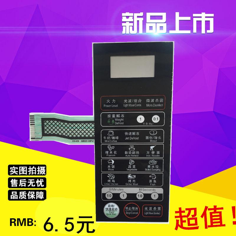 格兰仕 mikrovlnky panel G8023CSP-ZG80W23CSP-Z filmu hlavní vypínač 实拍