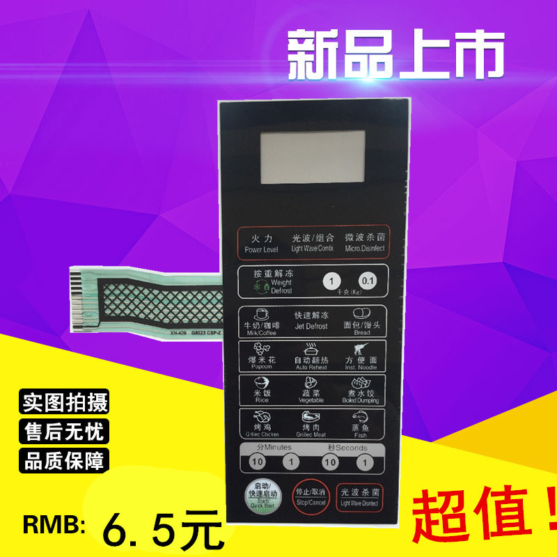 cuptoare cu microunde glanz panoul G8023CSP-ZG80W23CSP-Z film switch 1.jpg