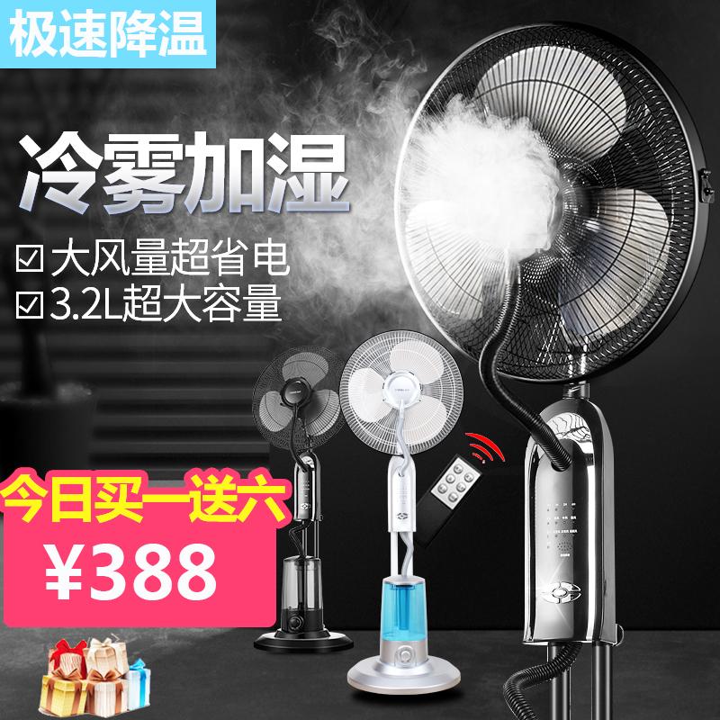 Sistema de resfriamento de água de pulverização spray umidificador ventilador névoa Fria PISO industrial ventilador de refrigeração