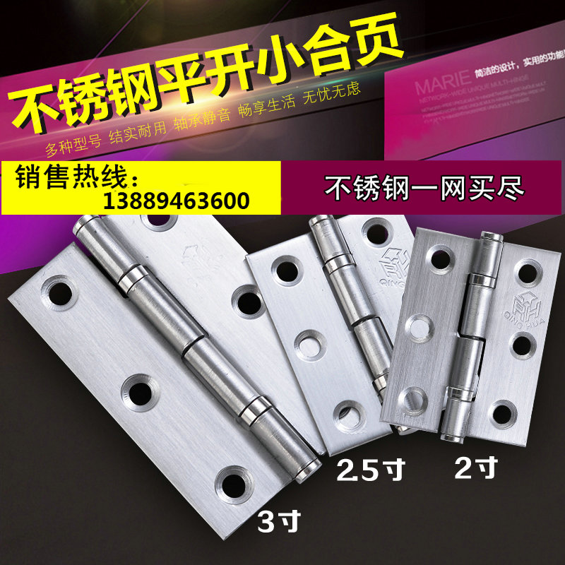 201 stainless steel bearing small hinge thickening flat open hinge 4 inch 5 inch 6 inch door and window door loose leaf folding