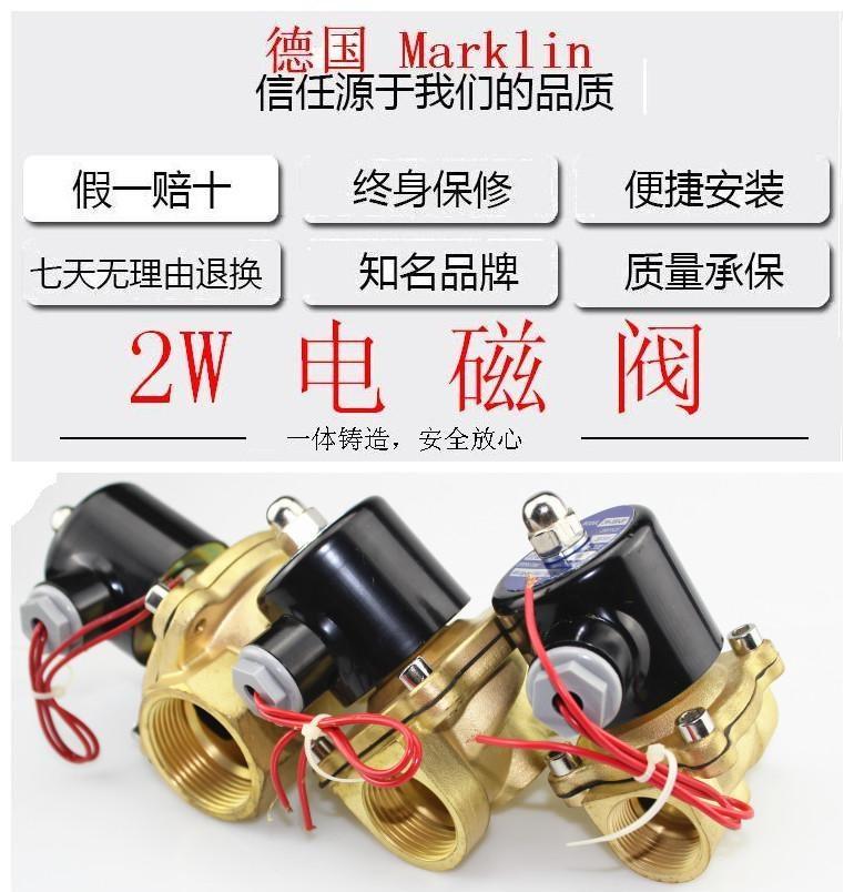 всички медни електромагнитен клапан кран затворен клапан 220V24V чешмяна вода, слънчева енергия, 2, точки 4, точки 6 точки в канализацията