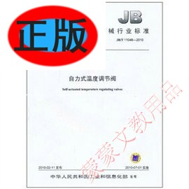 Self operated temperature control valve (JB/T110482010) / mechanical industry