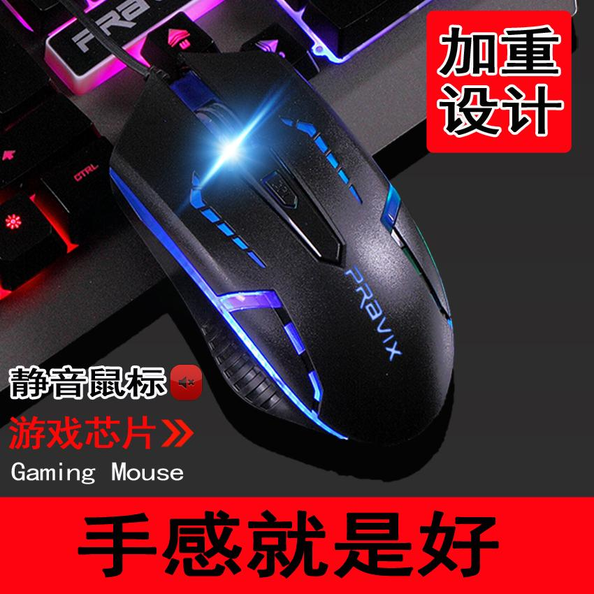 Mechanical macrodefinition games gaming mouse LOLcf bar light transmission belt side key breathing light