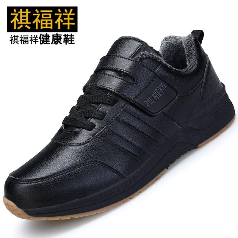 男士皮鞋男中年人加绒冬天老年棉鞋黑色真皮爸爸鞋防滑软底老人鞋