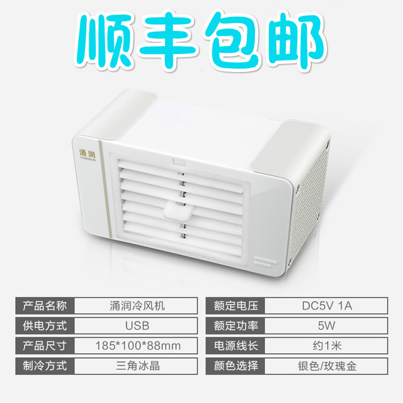 Summer hostel bed cool artifact desktop small fan multifunctional mini USB refrigeration and air conditioning special offer