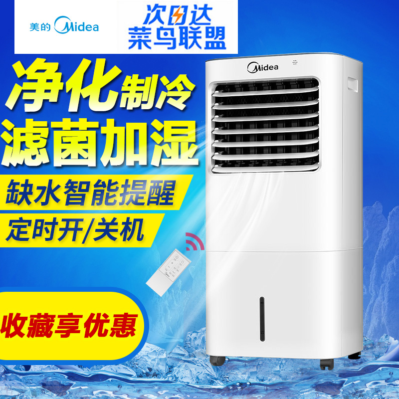 The beauty of the electric fan AC120-17ARW air conditioning fan ice fast refrigeration air purification cooling household saving