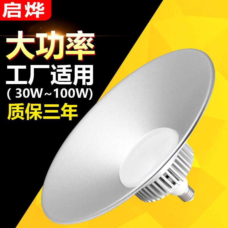 a fény led 工矿 pán 50w100w csillár gépek műhely robbanásvédelmi nagy teljesítményű lámpák a műhely lámpaernyő